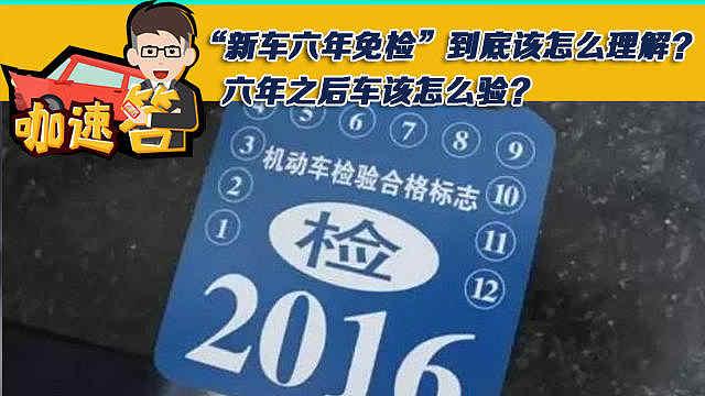 """""""新车六年免检""""到底该怎么理解?"""