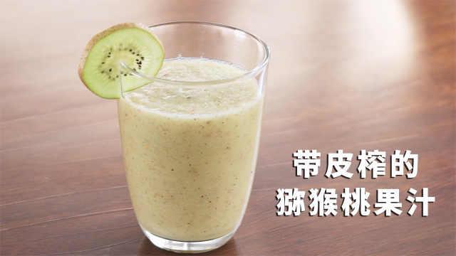 涨姿势,猕猴桃带皮榨汁更营养!?