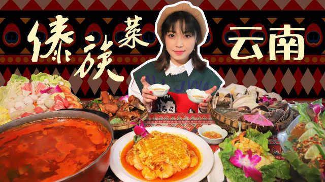 七彩云南的民族美味,傣族菜了解下