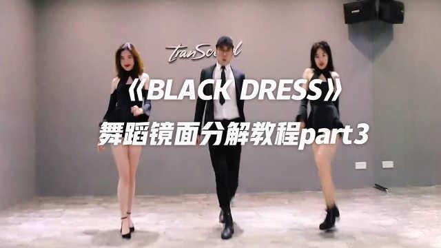 《Black dress》镜面分解教程P3