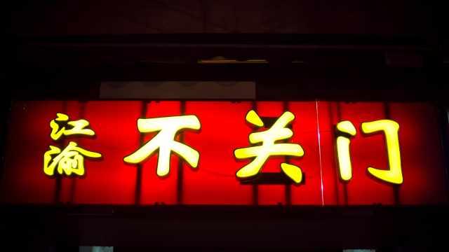 深夜食堂:重庆24小时营业的馆子