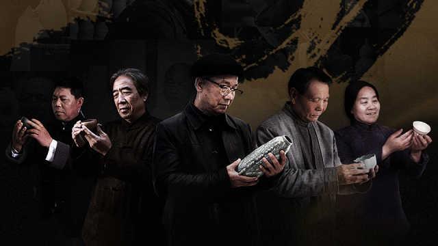 五位传承人演绎今朝与前世的对话