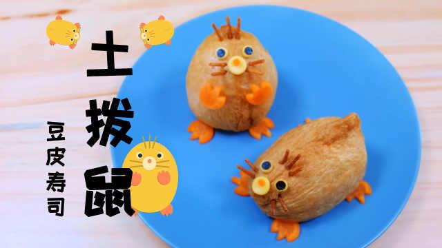 自制聚会美食,土拨鼠豆皮寿司
