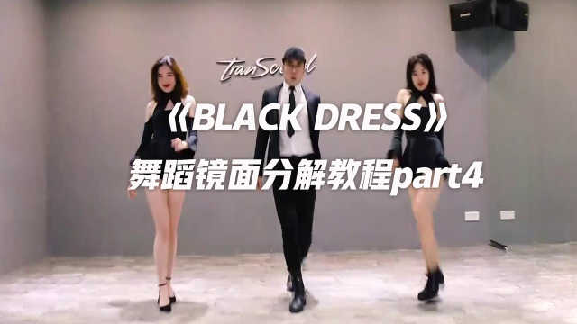 《Black Dress》镜面分解教程part5