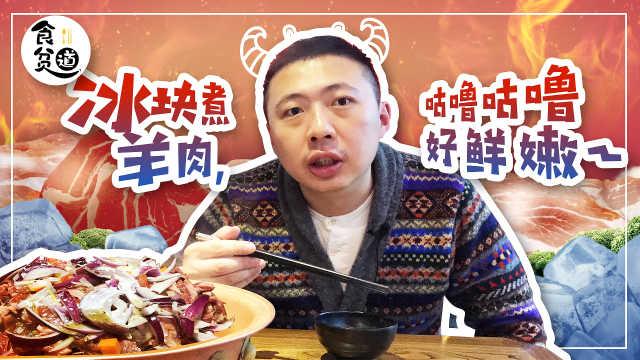 冰煮羊火锅逆天新吃法:0℃冰火锅