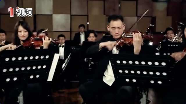 《最炫民族风》交响乐版超震撼!