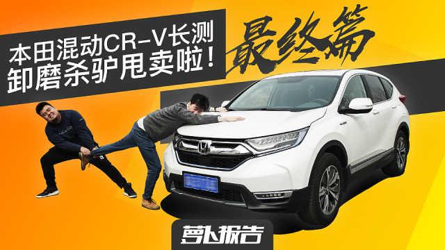 本田混动CR-V车门漏风?(上)
