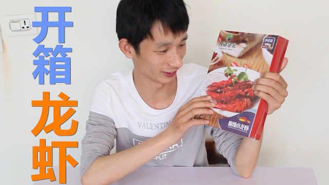 垂涎三尺美味小龙虾,吃得我麻辣辣