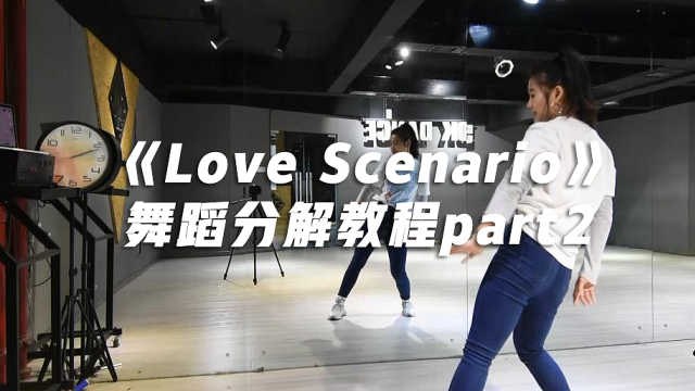 《Love Scenario》舞蹈分解教程P2