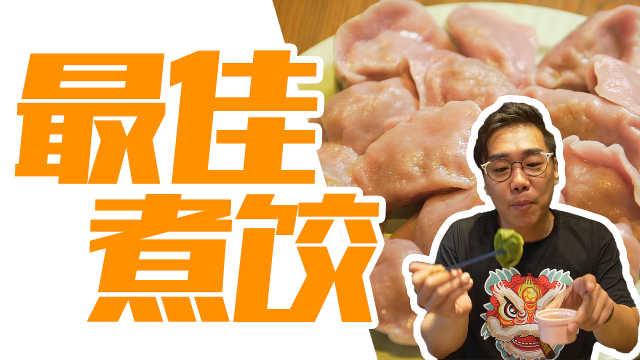 五颜六色的饺子让我吃出了新鲜感!
