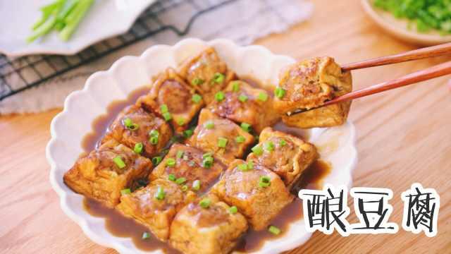 【酿豆腐】豆腐新吃法