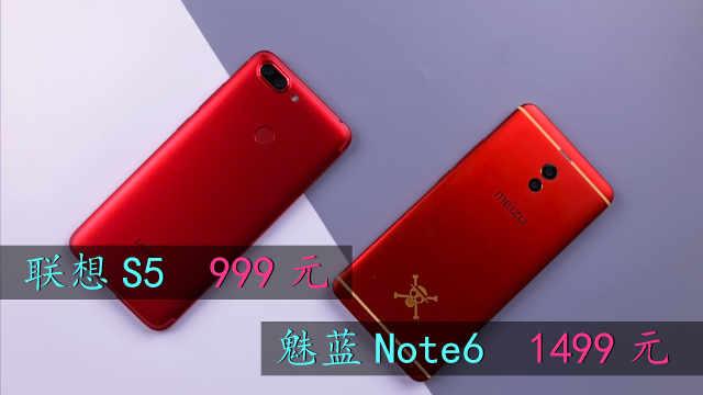 999元的联想S5对比1499元魅蓝Note6