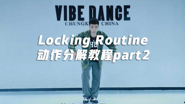 Locking Routine动作分解教程part2