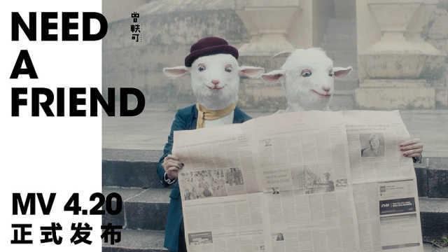 曾轶可《Need A Friend》MV预告