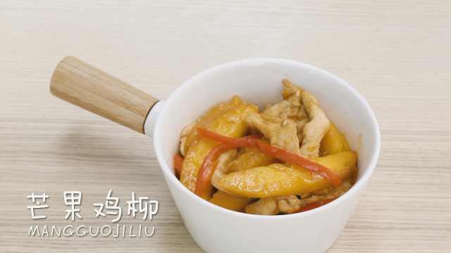 芒果鸡柳,两种不搭的食材却很美味