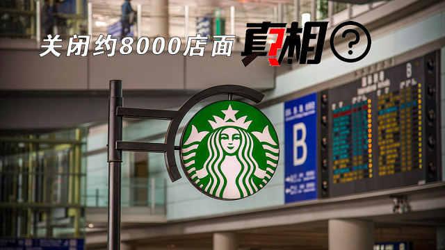 星巴克宣布关闭全美约8000店面!
