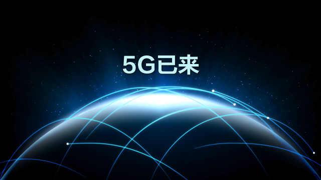 这些城市将开启5G试点!