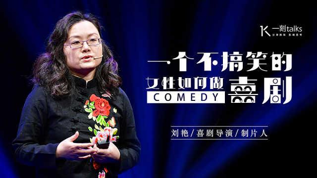 刘艳:一个不搞笑的女性如何做喜剧