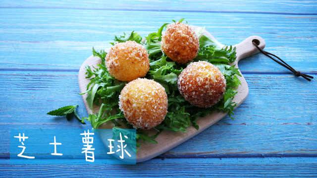 芝士薯球:芝士和土豆的完美结合