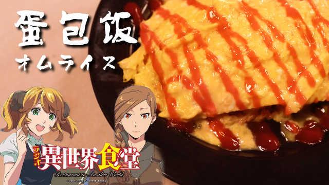 教你做招牌蛋包饭,开胃又美味!