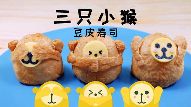 用豆皮寿司做成的三只小猴子