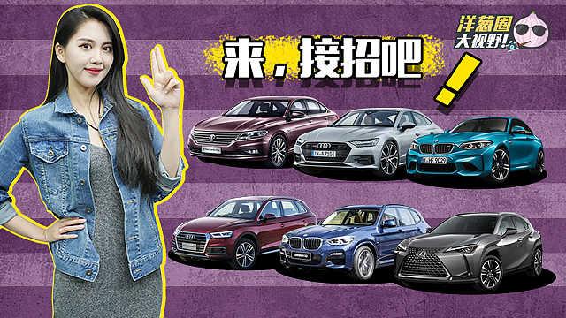 北京车展重磅新车