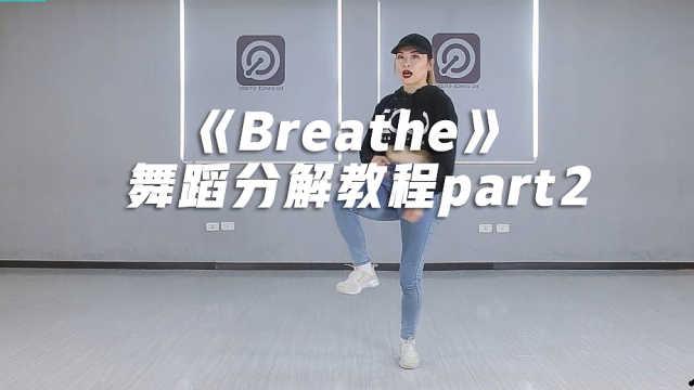 魅力尽显《Breathe》分解教程part2