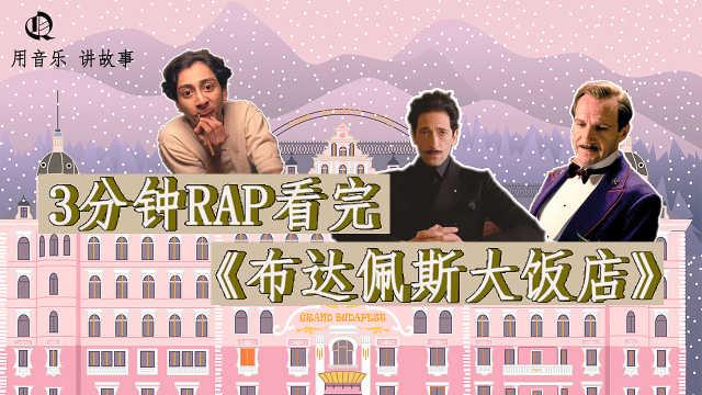 3分钟Rap看完《布达佩斯大饭店》