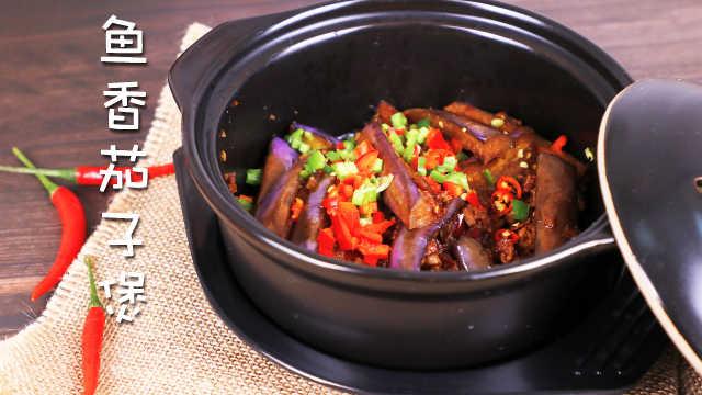 为了这道鱼香茄子煲,多吃两碗饭!