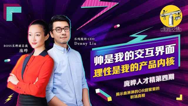 第4期庞晔对话乐纯酸奶Denny Liu
