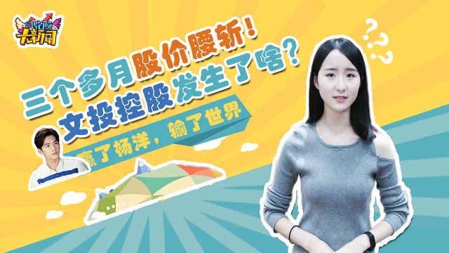杨洋影视公司15亿元卖身文投控股!