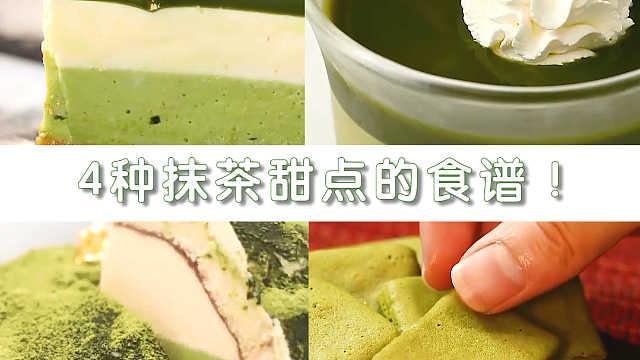 四种抹茶甜点的做法