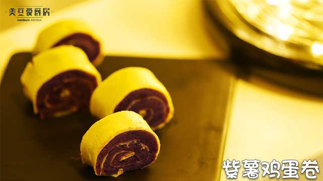 让人内心变柔软的紫薯鸡蛋卷