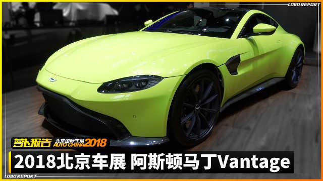 阿斯顿·马丁Vantage|2018北京车展