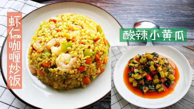 虾仁咖喱炒饭配酸辣黄瓜小咸菜