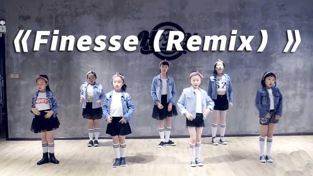 萌娃帅气翻跳《Finesse(Remix)》