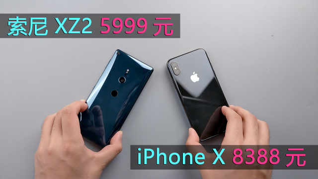 索尼最新旗舰XZ2对比iPhone X