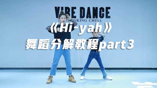 《Hi-yah》舞蹈分解教程part3