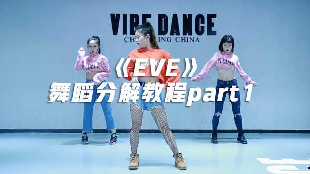 爵士舞《EVE》舞蹈分解教程part1