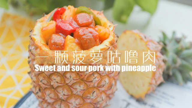 一颗菠萝咕噜肉