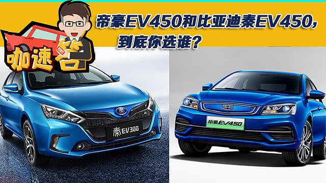 帝豪EV450和比亚迪秦EV450你选谁?