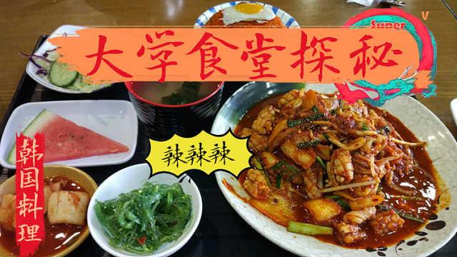 网红韩餐开在食堂,人均30排队等!