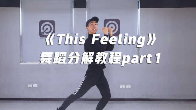 《This Feeling》舞蹈教程part1