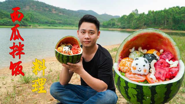 网红西瓜拌饭料理,清爽可爱有食欲