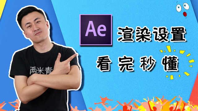 自媒体短视频必备AE软件渲染技巧