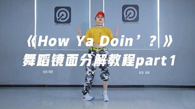 《How Ya Doin'?》分解教程part1