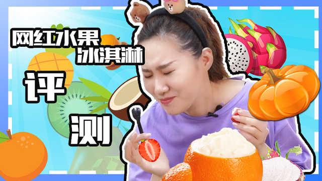 水果冰淇淋试吃,颜值与美味并存