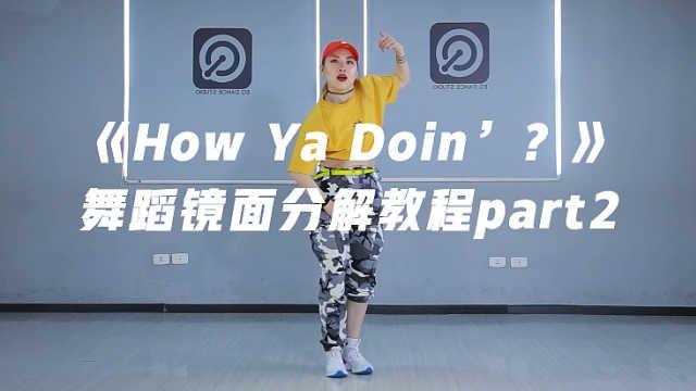 《How Ya Doin'?》分解教程part2