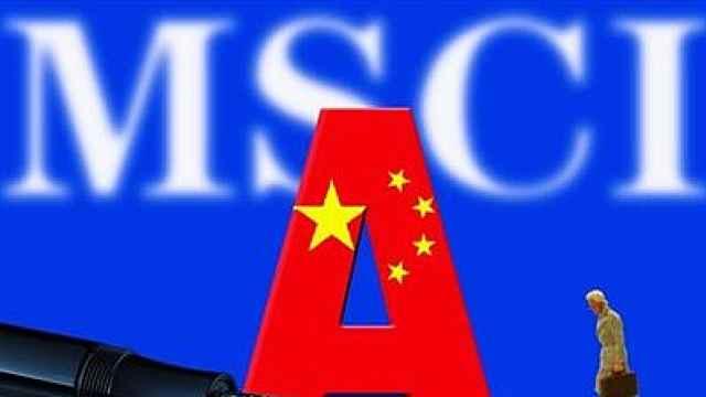 MSCI:234只A股被纳入MSCI指数体系