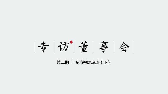 《专访董事会》曹德旺谈A股市场